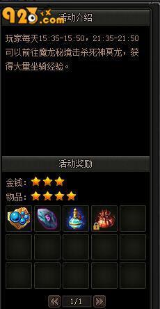 923yx《战天》坐骑宝地魔龙秘境 图1.jpg