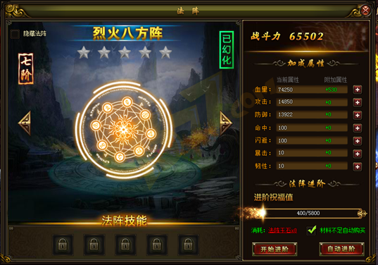 <a data-cke-saved-href=http://www.youxiwangguo.com/webgame/shenmochuan href=http://www.youxiwangguo.com/webgame/shenmochuan target=_blank class=infotextkey>神魔传</a>说法阵进阶技巧揭秘.png