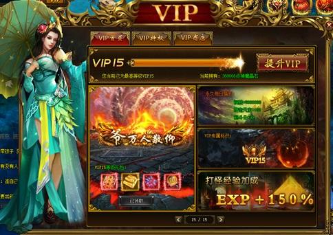 <a data-cke-saved-href=http://www.youxiwangguo.com/webgame/shenmochuan href=http://www.youxiwangguo.com/webgame/shenmochuan target=_blank class=infotextkey>神魔传</a>说VIP系统