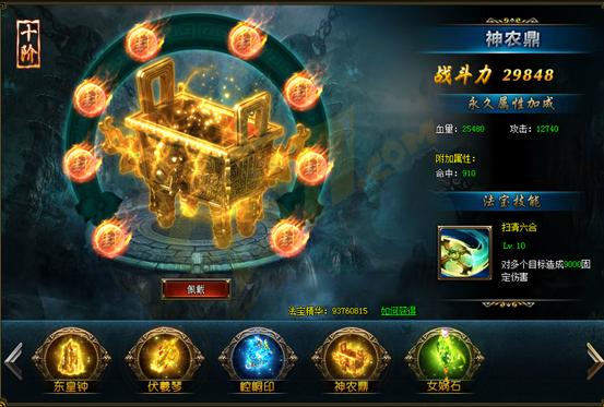<a data-cke-saved-href=http://www.youxiwangguo.com/webgame/shenmochuan href=http://www.youxiwangguo.com/webgame/shenmochuan target=_blank class=infotextkey>神魔传</a>说法宝系统