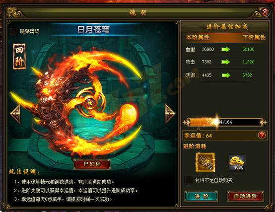 <a data-cke-saved-href=http://www.youxiwangguo.com/webgame/shenmochuan href=http://www.youxiwangguo.com/webgame/shenmochuan target=_blank class=infotextkey>神魔传</a>说魂契进阶攻略.png