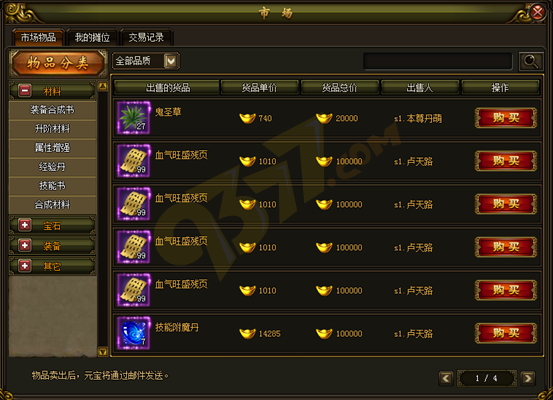 <a data-cke-saved-href=http://www.youxiwangguo.com/webgame/shenmochuan href=http://www.youxiwangguo.com/webgame/shenmochuan target=_blank class=infotextkey>神魔传</a>说市场系统