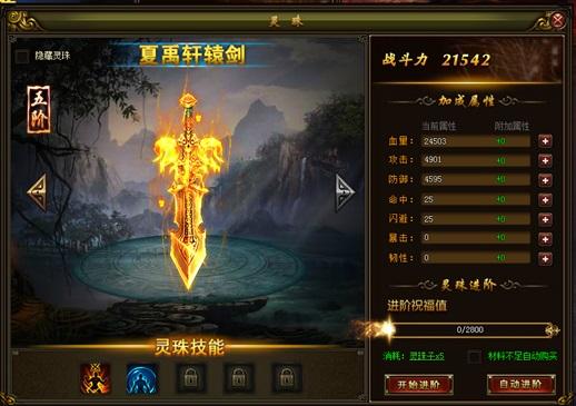 <a data-cke-saved-href=http://www.youxiwangguo.com/webgame/shenmochuan href=http://www.youxiwangguo.com/webgame/shenmochuan target=_blank class=infotextkey>神魔传</a>说灵珠