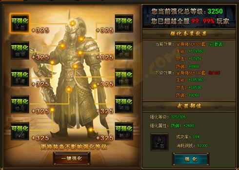 <a data-cke-saved-href=http://www.youxiwangguo.com/webgame/shenmochuan href=http://www.youxiwangguo.com/webgame/shenmochuan target=_blank class=infotextkey>神魔传</a>说锻造系统