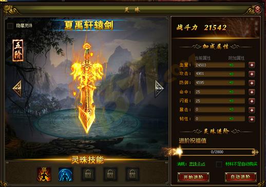 <a data-cke-saved-href=http://www.youxiwangguo.com/webgame/shenmochuan href=http://www.youxiwangguo.com/webgame/shenmochuan target=_blank class=infotextkey>神魔传</a>说灵珠共多少阶.png