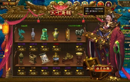 <a data-cke-saved-href=http://www.youxiwangguo.com/webgame/shenmochuan href=http://www.youxiwangguo.com/webgame/shenmochuan target=_blank class=infotextkey>神魔传</a>说三千商铺系统