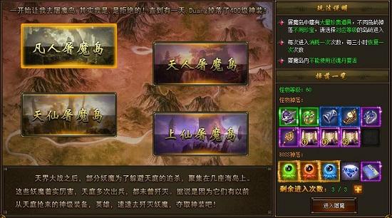 <a data-cke-saved-href=http://www.youxiwangguo.com/webgame/shenmochuan href=http://www.youxiwangguo.com/webgame/shenmochuan target=_blank class=infotextkey>神魔传</a>说<a data-cke-saved-href=http://www.youxiwangguo.com/webgame/tumo href=http://www.youxiwangguo.com/webgame/tumo target=_blank class=infotextkey>屠魔</a>岛系统