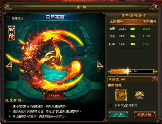 <a data-cke-saved-href=http://www.youxiwangguo.com/webgame/shenmochuan href=http://www.youxiwangguo.com/webgame/shenmochuan target=_blank class=infotextkey>神魔传</a>说魂契