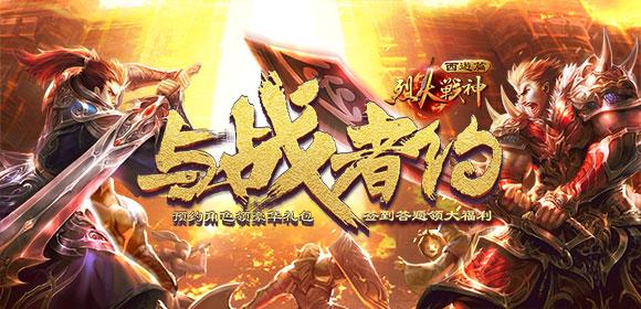 玩转玛雅大陆游戏王国《烈火战神》王者强势出击