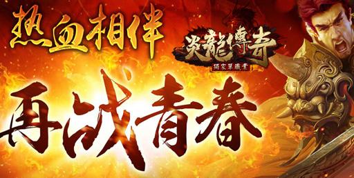 炎龙时代开启 游戏王国《炎龙传奇》称霸玛法大陆