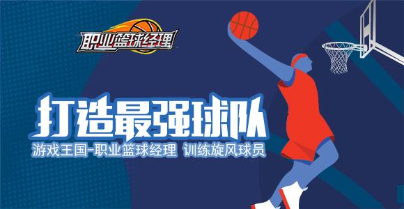 打造最强球队 游戏王国《职业篮球经理》训练旋风球员