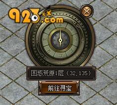 人品爆发923yx《灭神》寻找宝藏