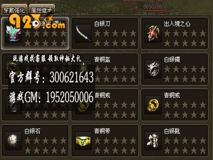 923yx《屠龙传说》装备升级属性更强
