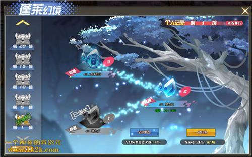 超S级阵容1k2k《战神录》蓬莱幻境终极探秘