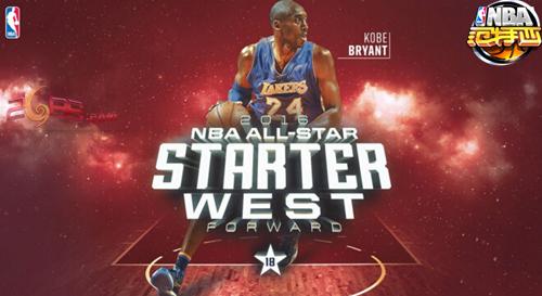 全明星大赛2686《NBA范特西》岁月不饶人,在紫金!