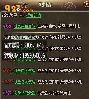 923yx《屠龙传说》快速获取装备之魂