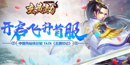 中国风仙侠巨制《王国印记》开启飞升首服