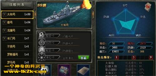 征服永不停止 1k2k《第一舰队》打响海权争霸