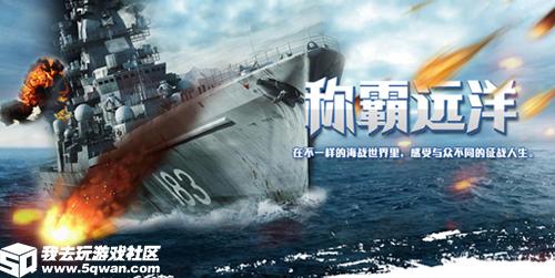 还原经典海战 我去玩《第一舰队》演绎红色警戒
