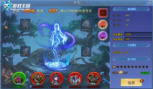 首款单职业修仙大作 游戏王国《一统天下》诠释新仙侠