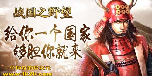 日本古战国 1k2k《战国之野望》成就英雄霸业