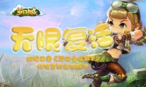 奇幻世界 游戏王国《梦幻之城BT》新服开启等你加入