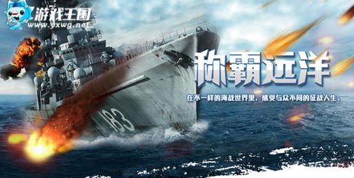 炮火横飞 游戏王国《第一舰队》重磅出击称霸远洋
