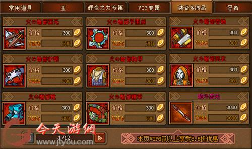 今天游戏《火影疾风坛》中,一套好装备可以大幅度提升忍者的属性,而玩家要想打造一支强大忍队就需要大量极品装备。那么这些极品装备该如何获取呢?下面就跟小编一起来揭开谜底吧!