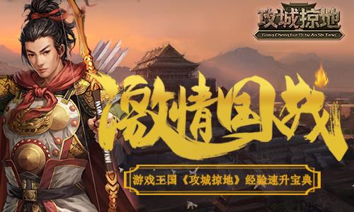激情国战 游戏王国《攻城掠地》经验速升宝典