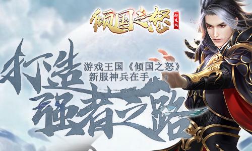 打造强者之路 游戏王国《倾国之怒》新服神兵在手