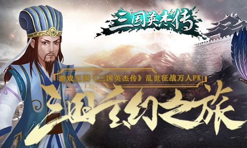 三国玄幻之旅 游戏王国《三国英杰传》乱世征战万人PK