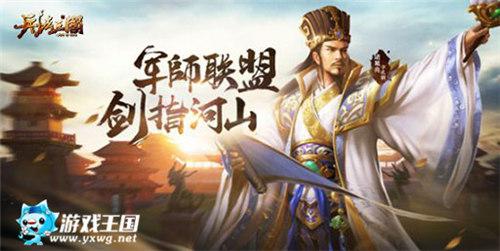 今日首服 游戏王国《兵法三国》策略大作上线