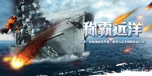 战舰布局 我去玩《第一舰队》自由港打法指南