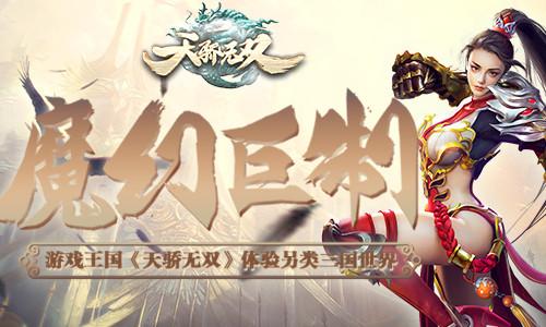 在线养成 游戏王国《天骄无双》符文玩法介绍