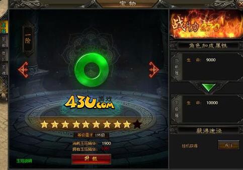 全新探索43u《神魔传说》宝物培养