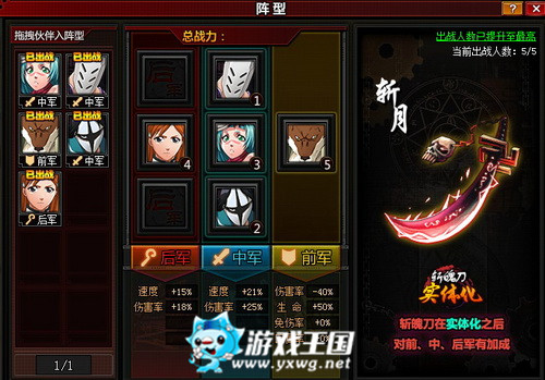出奇制胜 游戏王国《死神狂潮》死神阵型系统