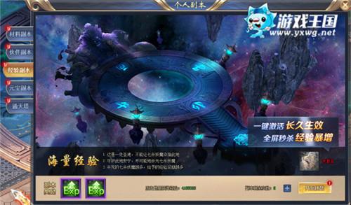 正版授权 游戏王国《花千骨》仙侠巨作高度还原