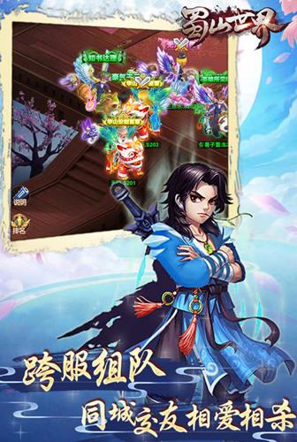 梦幻修仙 我去玩《蜀山世界》回合制仙侠手游