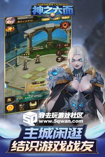 缔造魔幻新世界 我去玩《神之六面》即时战斗手游