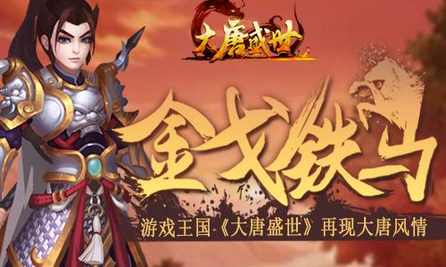 金戈铁马 游戏王国《大唐盛世》再现大唐风情