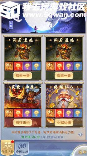 称霸九州 我去玩《九州仙剑传》带你掌控全局