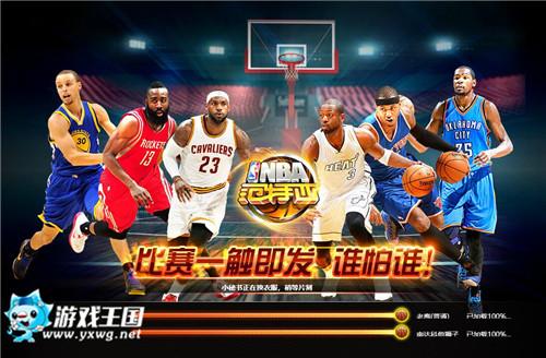赛场之星 游戏王国《NBA范特西》攻守战术打败对手