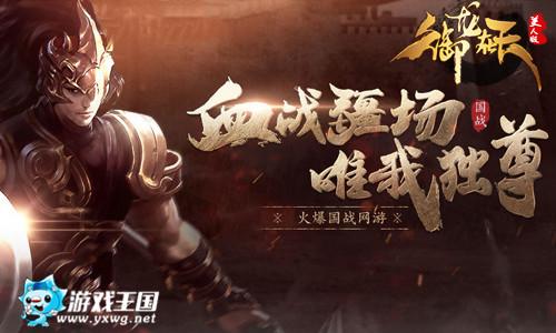 经典国战 游戏王国《御龙在天》再创新高度