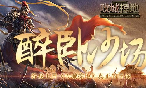 策略国战 游戏王国《大唐盛世》变换无限
