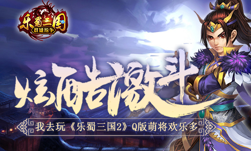 Q版萌将欢乐多 我去玩《乐蜀三国2》炫酷激斗