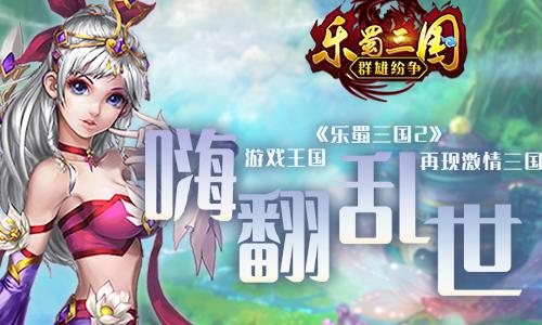 武将阵容搭配 游戏王国《乐蜀三国2》萌将战三国