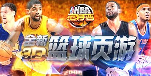 打造第一联盟 游戏王国《NBA征程》蓄势待发