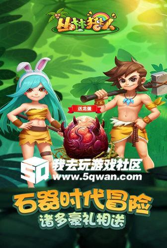 重回石器时代 我去玩《丛林猎人》首发冒险上线