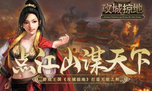 点江山谋天下 游戏王国《攻城掠地》打造无敌之师