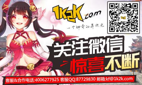 东方仙侠1k2k《封神霸业》首服来袭